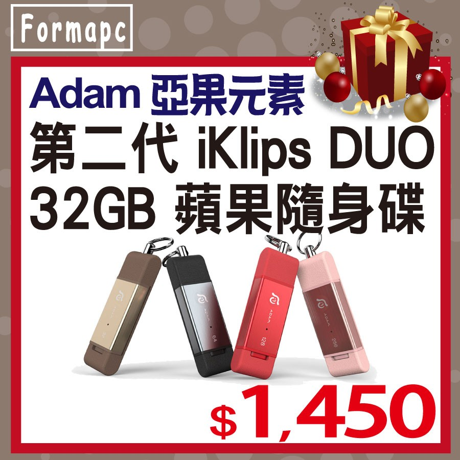 ~ 正品~Adam 亞果元素iKlips DUO 蘋果32GB 32G 雙向極速多媒體行動