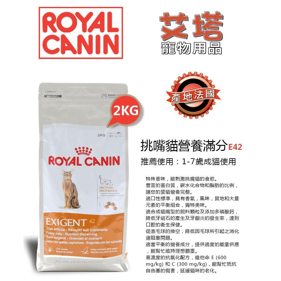 可 ~艾塔~ROYAL CANIN 法國皇家貓糧~E42 挑嘴貓營養滿分配方2KG ~