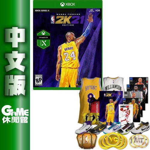 【永懷曼巴版】Xbox Series X《NBA 2K21》中文永懷曼巴版【預購】【GAME休閒館】