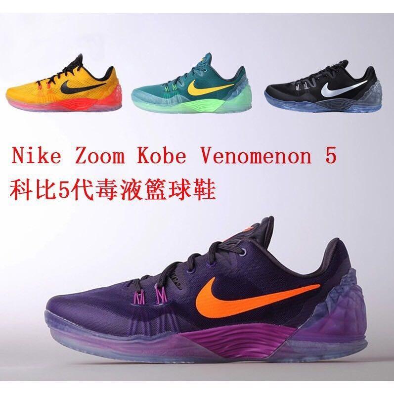 Nike Zoom Kobe Venomenon 5 科比5 毒液籃球鞋男鞋氣墊鞋 鞋NB