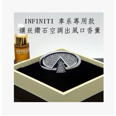 Infiniti 極致車系 款高檔冷氣風口香薰空調香水汽車芳香精油LOGO 車標精緻盒裝