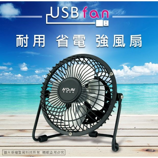 N Dr AV USB 耐用省電強風扇FAN 160