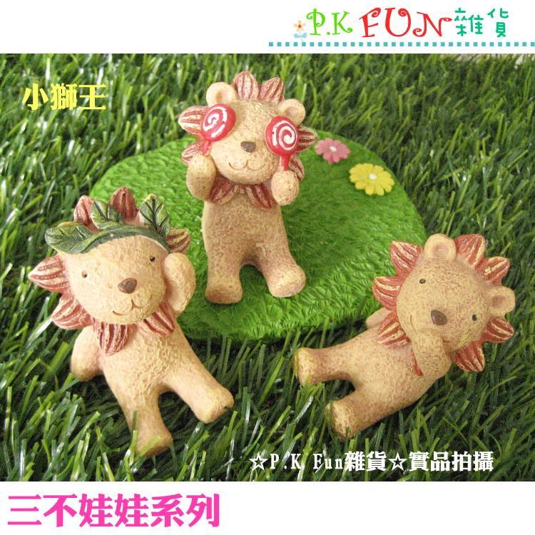 ~P K Fun ~仰望天空三不娃娃BN03 獅子王不聽不看不說多肉植物布置組盆盆栽裝飾