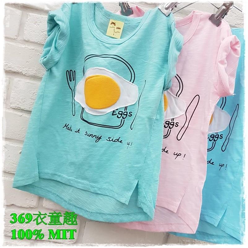 369 衣童趣 製 ~夏~小童美味早餐荷包蛋竹節棉短袖上衣T恤 兩色
