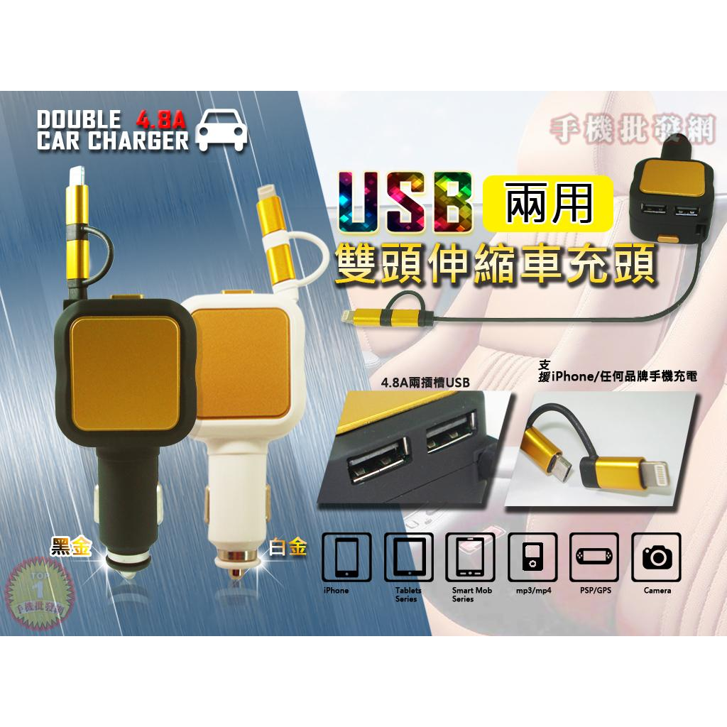 ~手機 網~雙USB 車充內建MICRO USB Lightning 線,4A 快充,iP