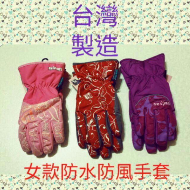 製女款防水防風手套防風防滑機車手套保暖手套禦寒手套女用手套