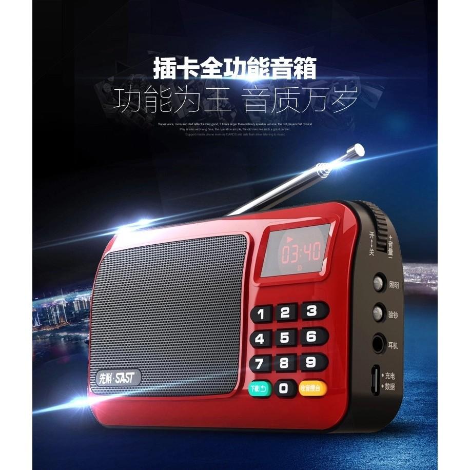 先科老人收音機音樂播放器mp3 外插卡音箱隨身聽小音響自動搜索頻道操作簡單