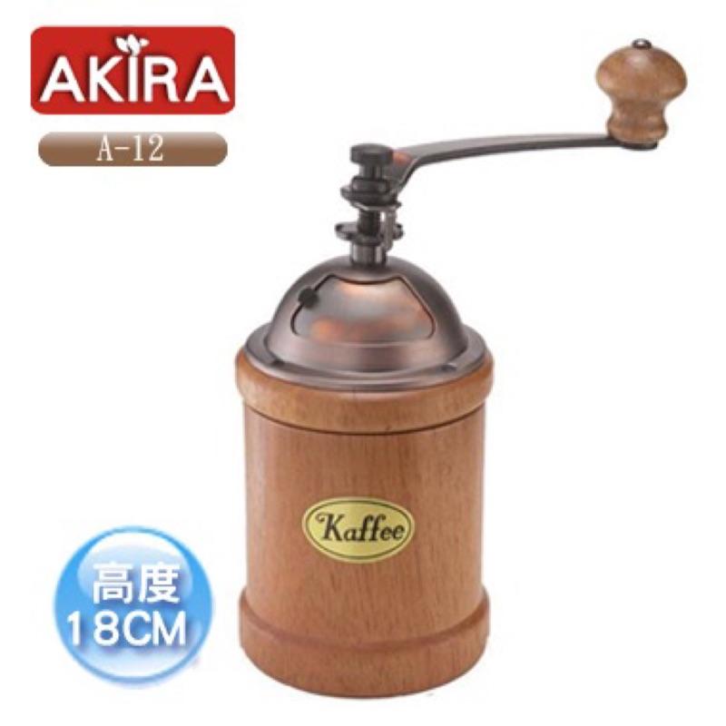 ❀沐享咖啡❀AKIRA A 12 手搖磨豆機
