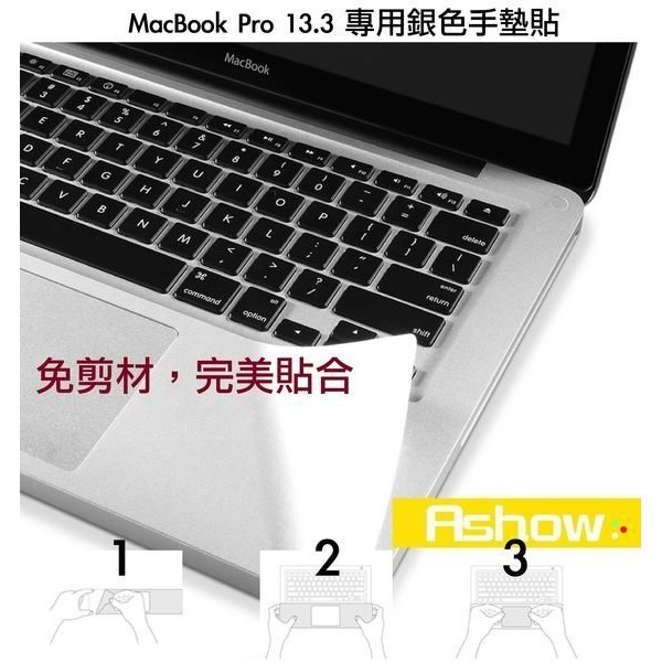 Ashow MacBook pro 13 3 銀色手墊貼retina 12 11 15 免
