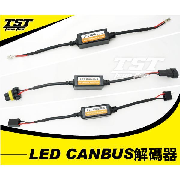 H1 H3 H4 H7 H11 9005 9006 LED 大燈 解碼器歐系車LED 大燈