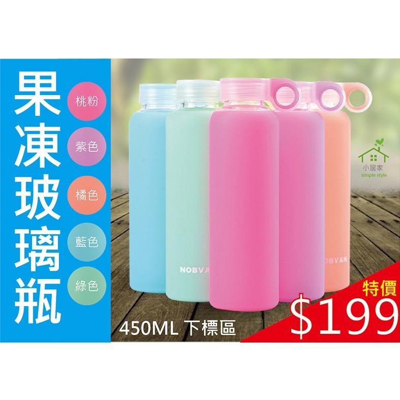 ~小居家~果凍玻璃瓶450ML 區送杯刷↘↘ 199 ↘↘