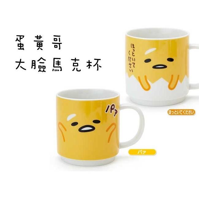 含稅附發票 三麗鷗蛋黃哥握柄陶瓷馬克杯咖啡杯水杯杯子馬克杯gudetama