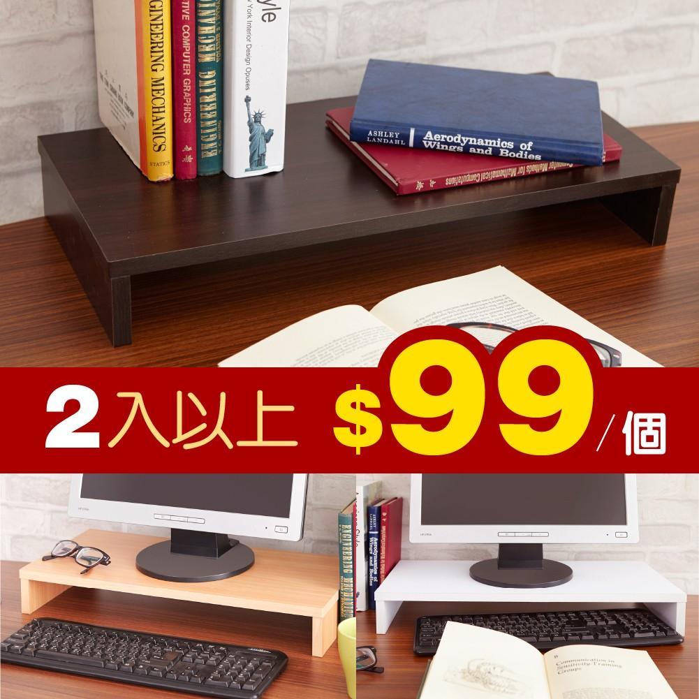 鍵盤架桌上架~居家大師~防潑水原木 多 桌上螢幕架置物架收納架電腦架書桌架ST004