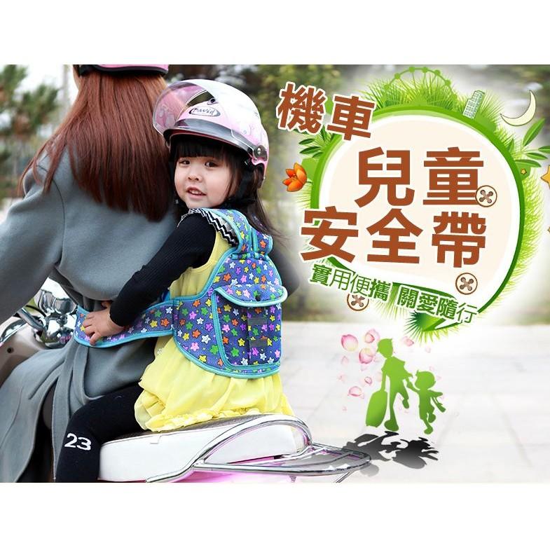 ~媽媽豬小舖~兒童摩托車安全帶腳踏車機車安全帶嬰兒學步帶寶寶餐椅安全背帶背巾防走失帶