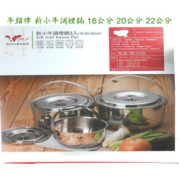 ~24 小時~ 牛頭牌新小牛手提把調理鍋3 入組16 20 22cm 不鏽鋼湯鍋 款烹飪鍋