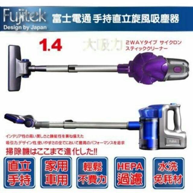 富士電通手持直立旋風吸塵器