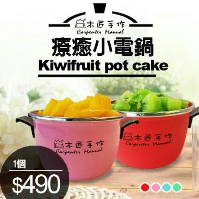芒果奇異果超 療癒小電鍋紅淺綠淡藍粉紅四色8 個以上 價370 個,單個490 個
