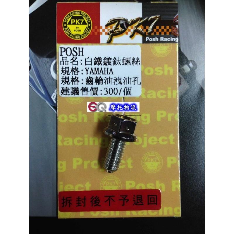 EQ 摩托物流POSH PK7 白鐵鍍鈦磁石油螺絲白鐵鍍鈦洩油螺絲齒輪油洩油磁石螺絲新勁戰