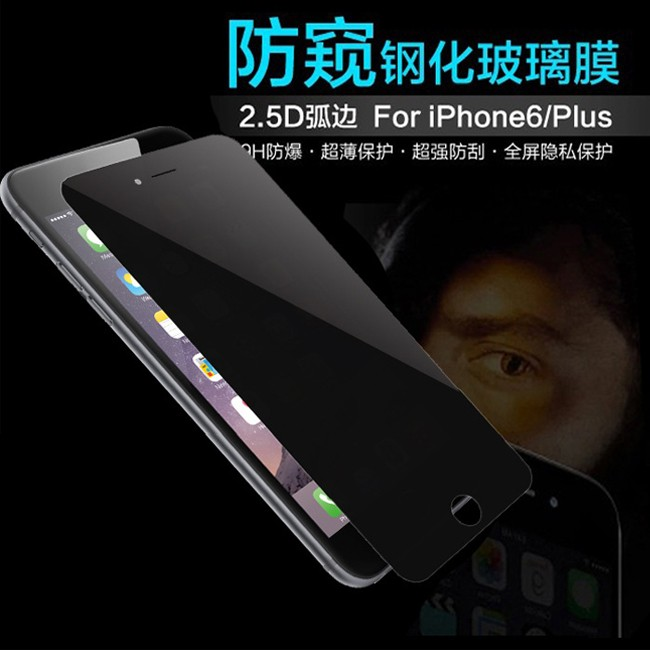 iphone7 防偷窺鋼化玻璃膜Iphone 6 全覆蓋超薄9H 鋼化玻璃保護貼疏水疏油抗
