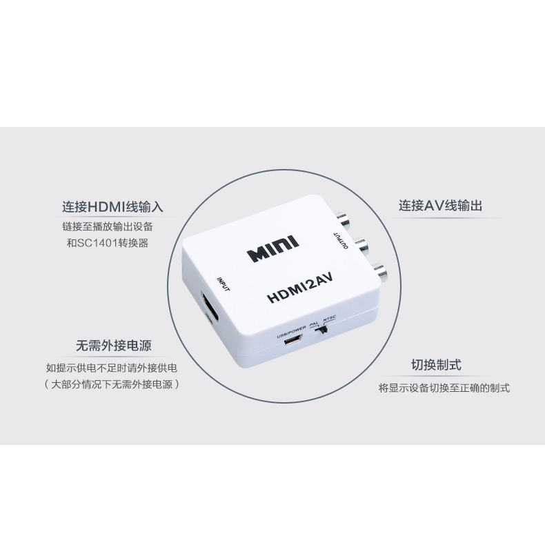 2017 年 款HDMI TO AV HDMI 轉AV CVBS 影音訊號轉換器支援108