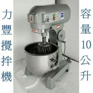 廠商直銷 半貫10L 商用和麵機揉麵機攪拌機攪拌器 烤箱發酵箱烤盤架