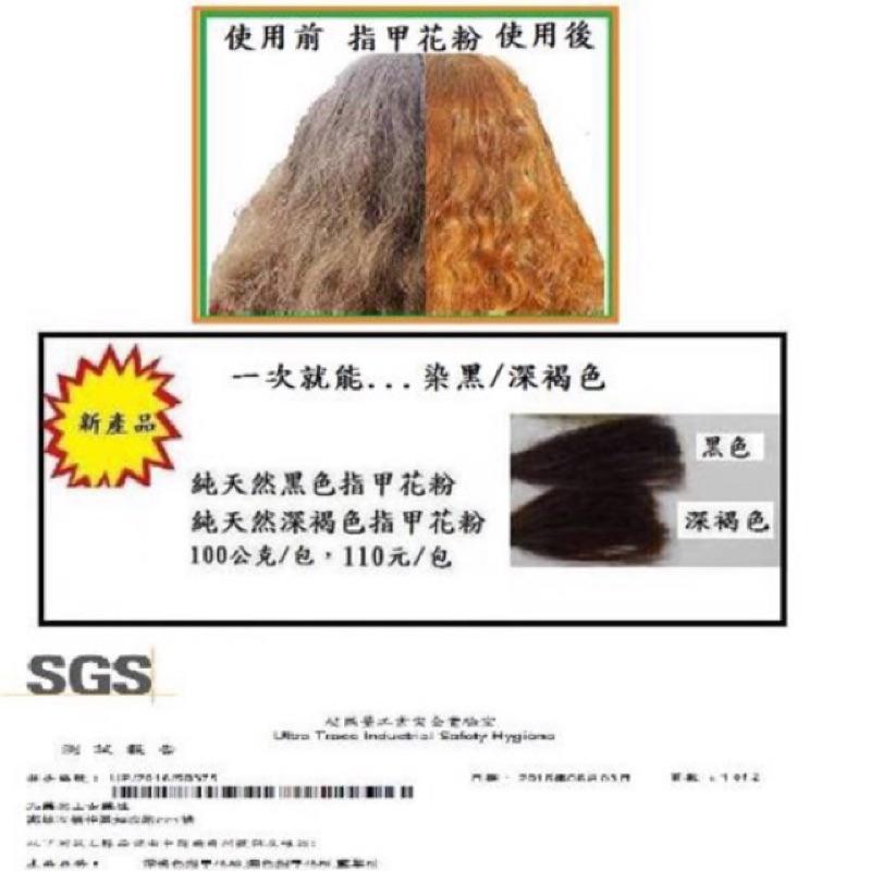 純天然指甲花粉一次就染黑深褐色(缺貨中)天然植物染髮指甲花粉藍草粉SGS 檢驗合格白髮增色