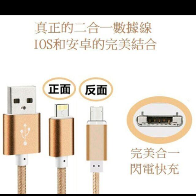 ( )正反雙用2 1A 二合一鋁合金金屬傳輸線充電線正反雙用APPLE HTC 三星