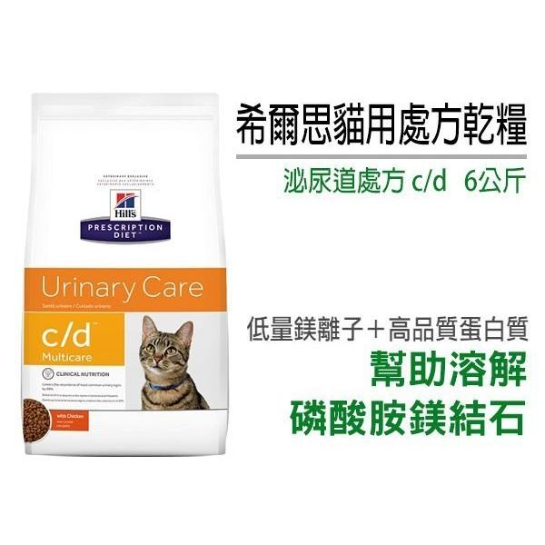 愛拼樂期限2017 06 一包可超取希爾思貓用泌尿道處方貓c d cd 新包裝6kg