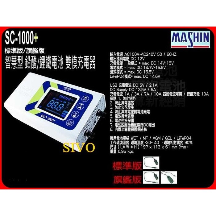 麻新電子 版SC1000 SC 1000 智慧型鉛酸鋰鐵電池雙模充 汽車電池電瓶充