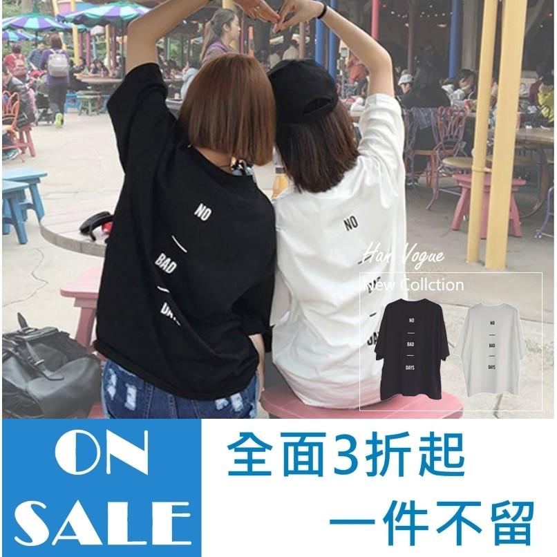 閨蜜裝寬鬆圓領黑白短袖T 桖圓領棉質短袖上衣韓衣風格HV680101