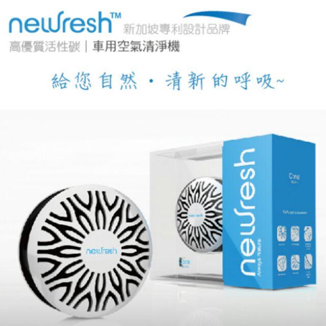 新加坡空氣清淨機專利 高 椰碳清除臭味菸味有毒氣體車用款newfresh