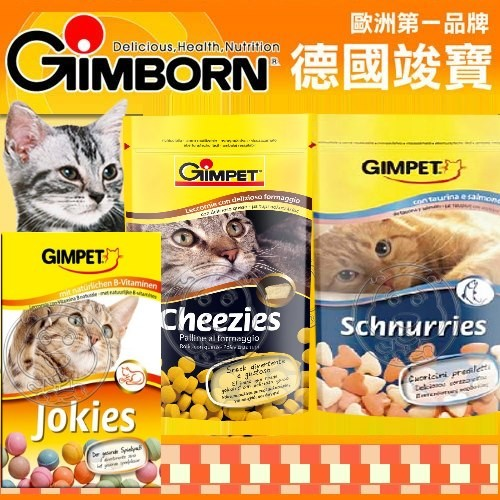德國GIMPET ~竣寶b 球牛奶鮭魚起司球~50g1 包