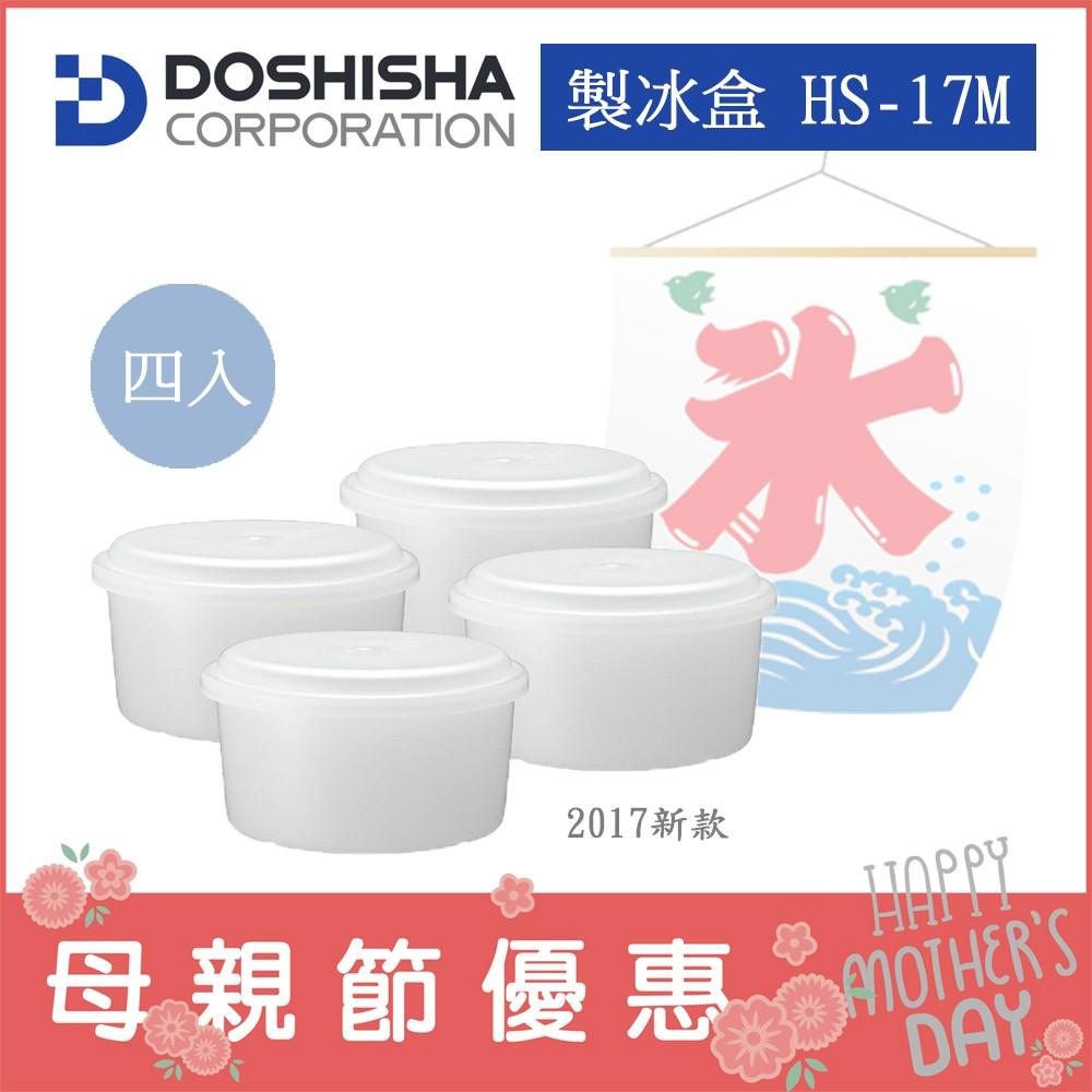 ! DOSHISHA ~HS 17M ~製冰盒非HS 16M 雪花DTY 17BK 、剉冰