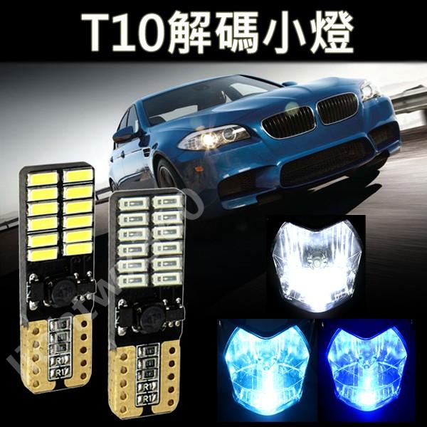 RD 光電 T10 LED 4014 小燈定位燈室內燈後車廂燈12V 解碼燈CANBUS