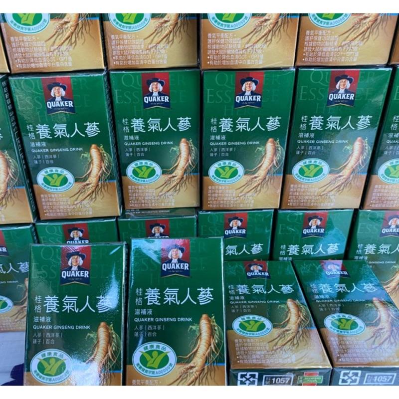 每瓶特價44元 現貨 當天出貨 新包裝【桂格】 有糖養氣人蔘滋補液 60ml * 24瓶