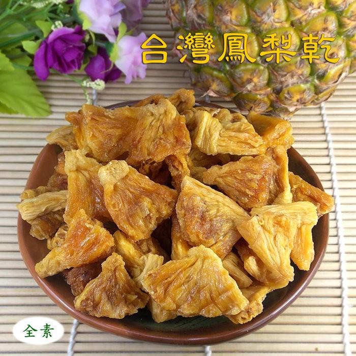 鳳梨乾200 公克裝純天然鳳梨低溫烘培,不添加色素、防腐劑,肉質細緻清甜不膩,天然又健康零