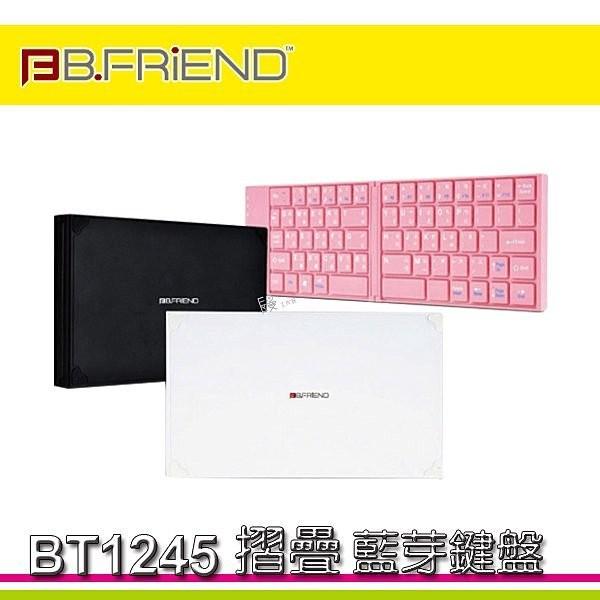 B FRIEND 剪刀腳BT1245 摺疊藍芽鍵盤輕薄便利黑白粉有注音符號
