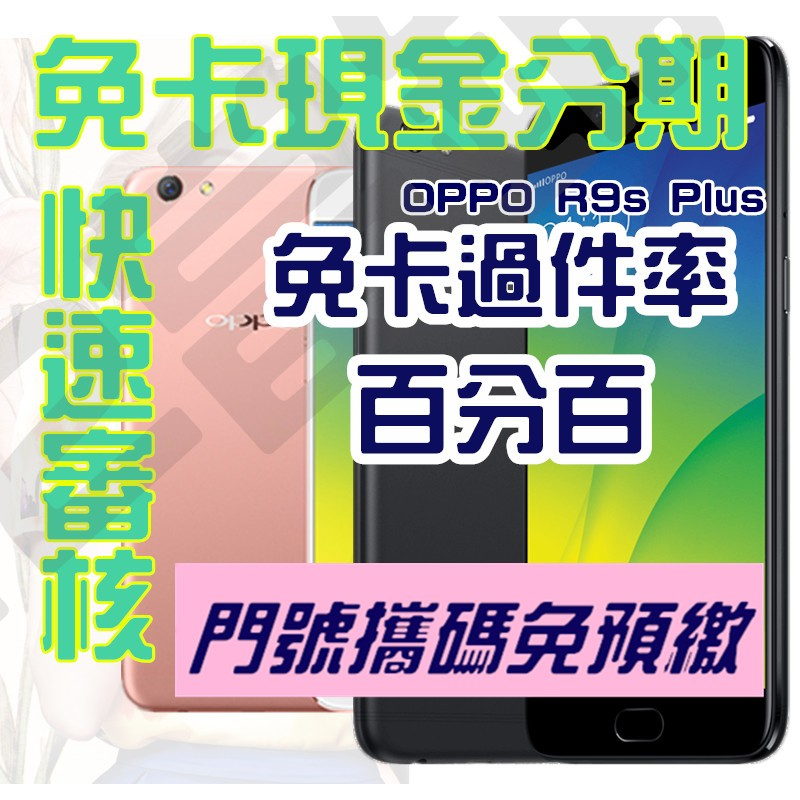 免卡 OPPO R9s Plus 蘋果apple iphone6s plus i6s 64