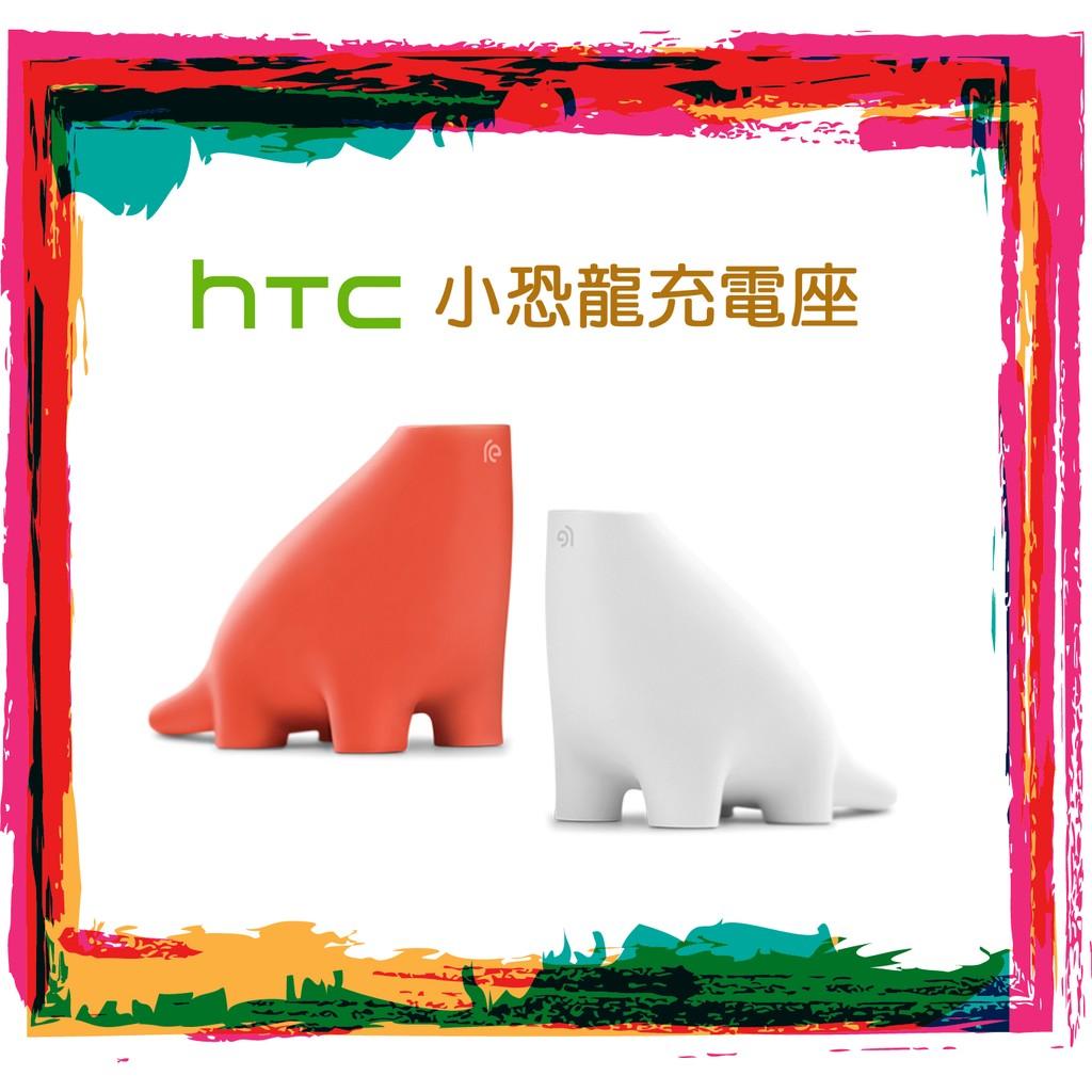 HTC RE 隨手拍相機小恐龍充電底座PK1110 白色送RE 專屬束口袋