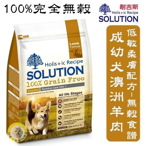 旺旺來~ ~耐吉斯SOLUTION 無穀食譜_ 澳洲羊肉低敏柔膚成幼犬配方3 磅1 36k