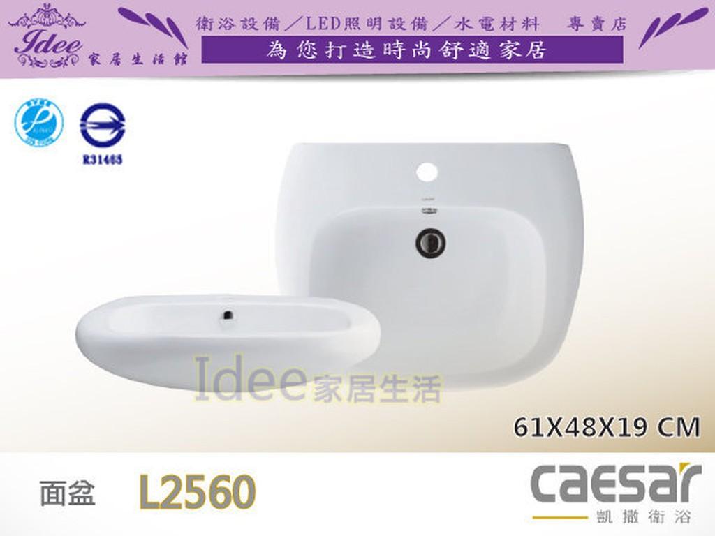 IDEE 館凱撒衛浴L2560 抗污面盆抗菌面盆洗臉盆