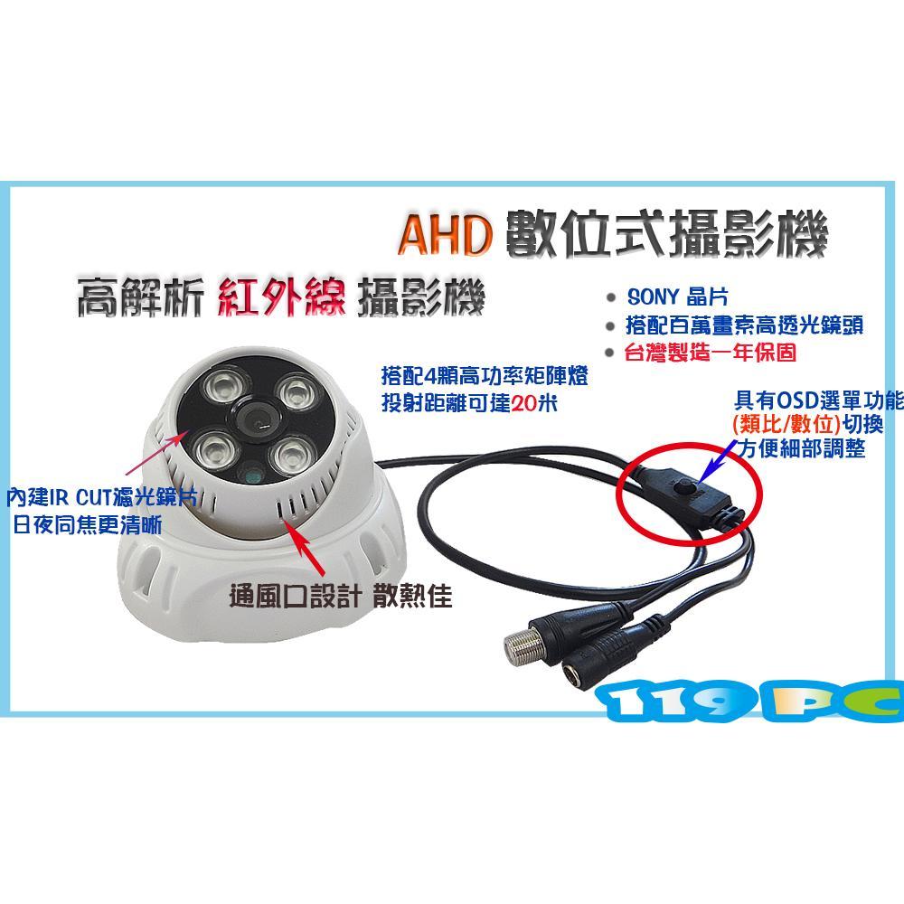 AHD 720P SONY 130 萬畫素4 6mm 高解析半球型紅外線攝影機~119PC