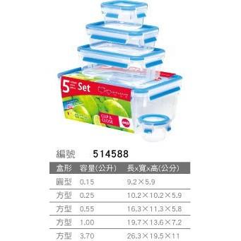 陳月卿愛用 大侑德國EMSA 保鮮盒514588 5 件組