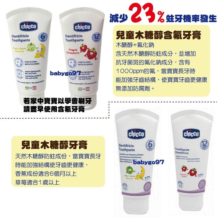 Chicco 兒童木醣醇含氟、不含氟牙膏系列水果草莓、蘋果香蕉50ml 貨