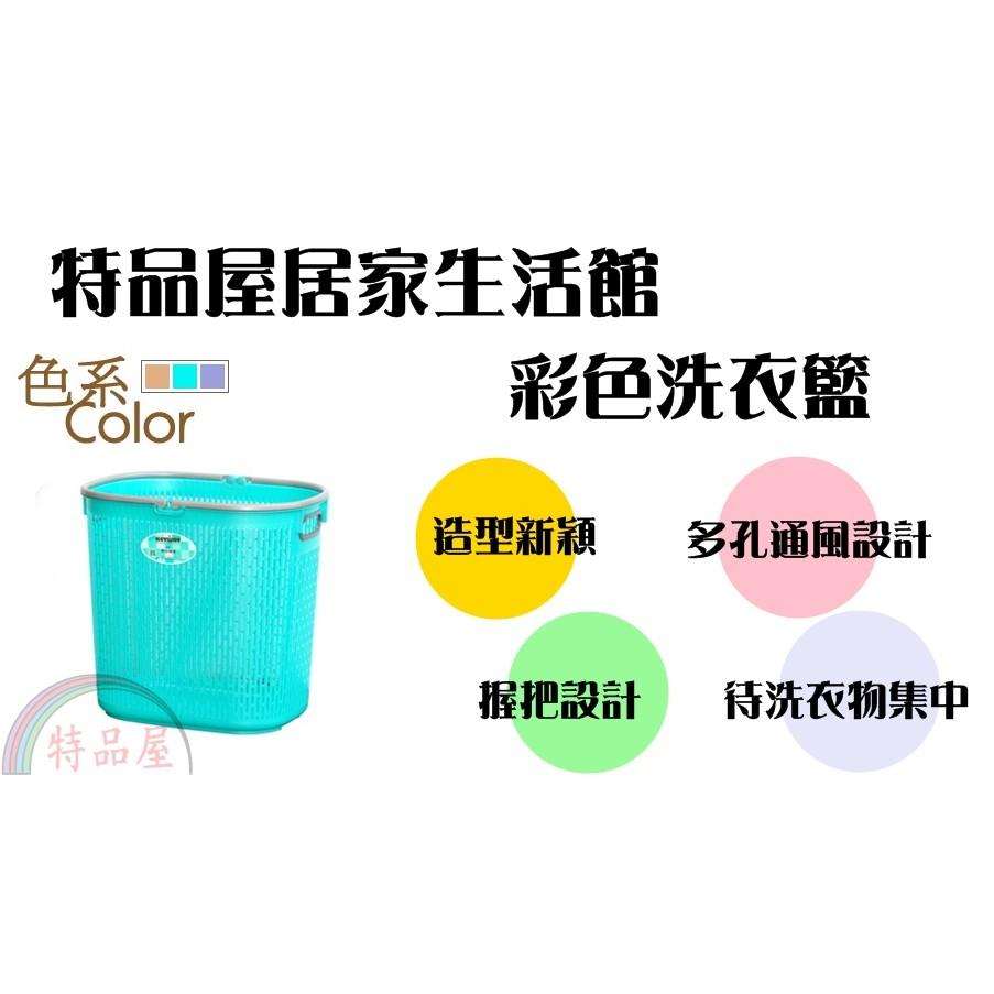 ~特品屋~ 製置物籃洗濯藍 籃分類籃衣物籃收納籃洞洞籃手把籃換洗衣物放置