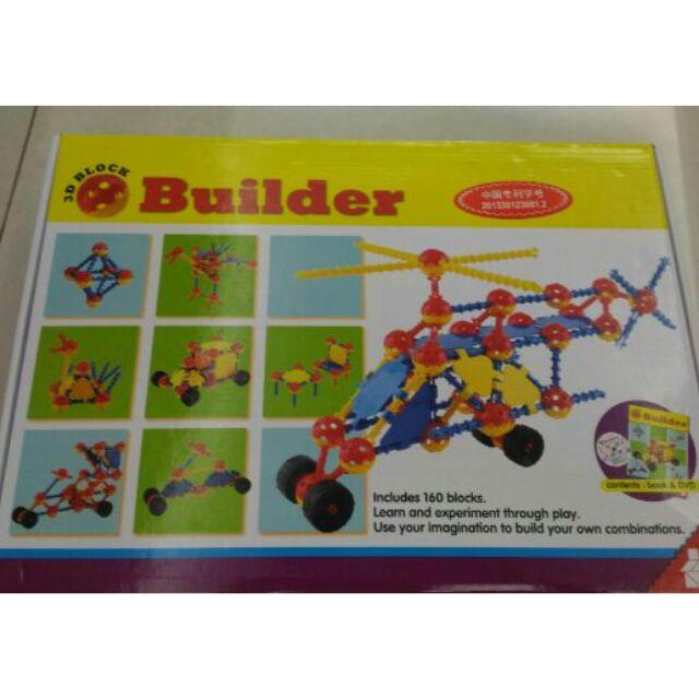 ~3d block builder 3D 建構積木~