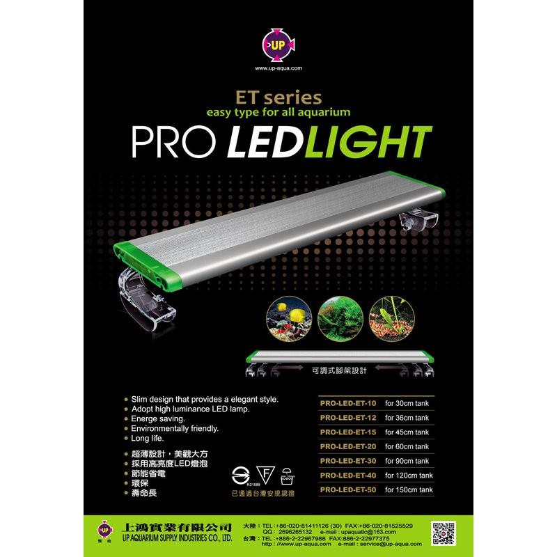 雅柏UP 1 5 尺2 尺3 尺4 尺5 尺LED 超薄跨燈ET 系列全白燈增豔燈墨耘水草