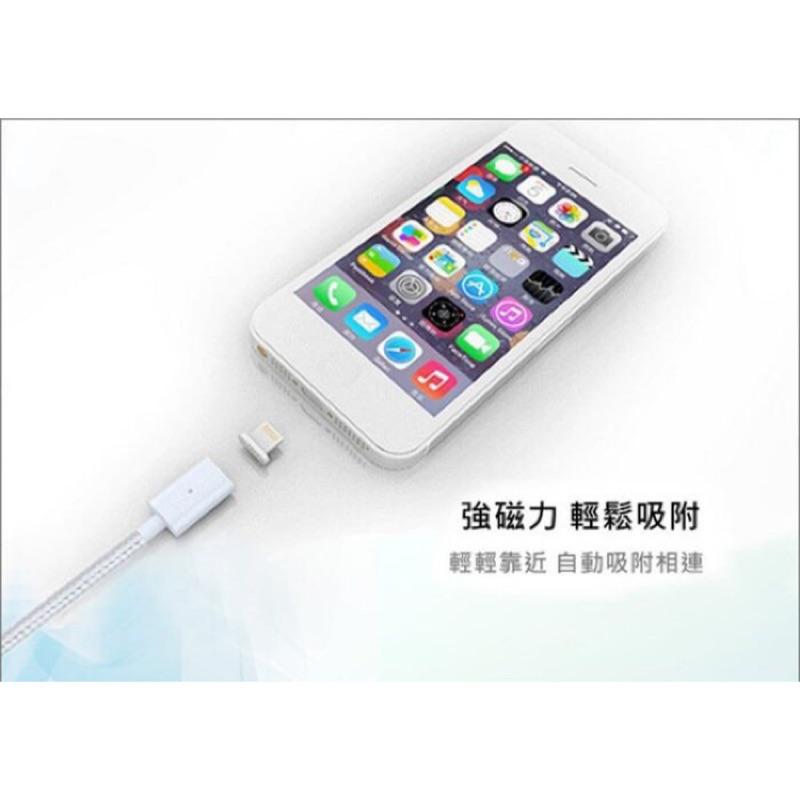 ~勝安~磁力線磁鐵線充電線傳輸線iPhone 6 6s Plus iPad Pro Air