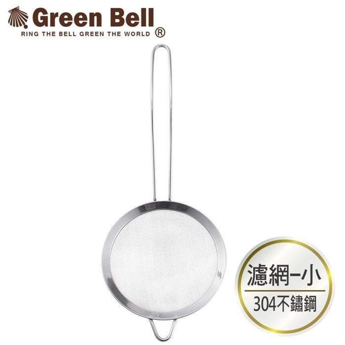 ~銅板雜貨舖~Green Bell 綠貝Silvery 廚具系列304 不鏽鋼多用途濾網小