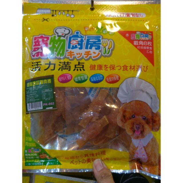 ~汪星球~贈潔牙骨寵物廚房PK 002 甜心地瓜雞肉捲180G 來自 真情料理專屬毛孩的美